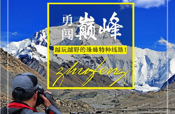 拉萨、羊湖、日喀则、珠穆朗玛峰6晚7日游