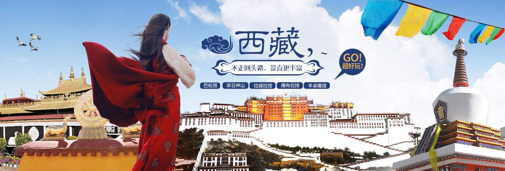 西藏,不走回头路,景点更丰富