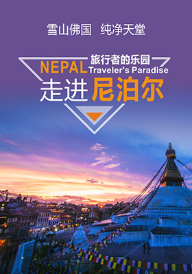 雪山佛国 纯净天堂 走进尼泊尔之旅