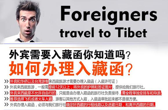 外国人西藏旅游6天5晚外宾纯玩小团(1-12人精品外宾小团)