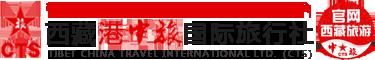 西藏港中旅国际旅行社